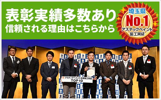 東証1部上場企業から表彰・取材されました!