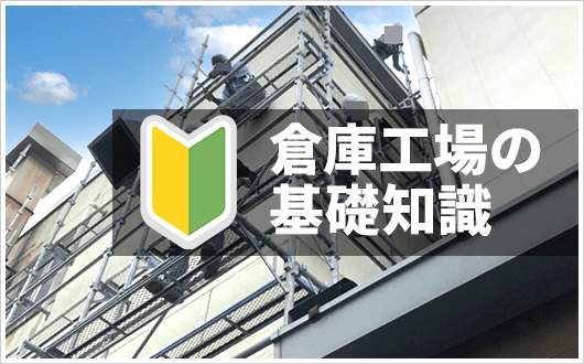 倉庫工場の基礎知識