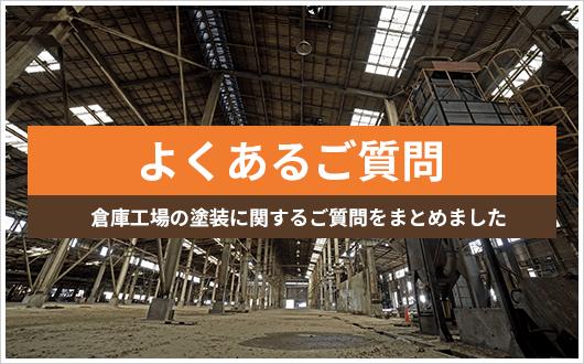 よくあるご質問 倉庫工場の塗装に関するご質問をまとめました