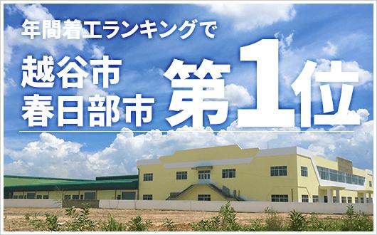 年間着工ランキング 栃木県 第1位