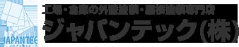 倉庫工場の塗装・防水専門店ジャパンテック